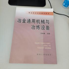 职业技术学院教学用书:冶金通用机械与冶炼设备