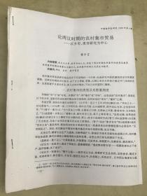 【复印件】论两汉时期的农村集市贸易——以乡市、里市研究为中心