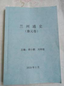 兰州通史 秦元卷