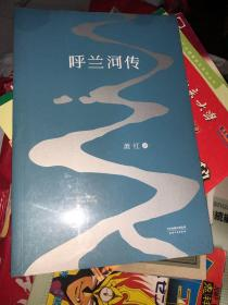 呼兰河传:1940年初刊还原版 正版塑封全新