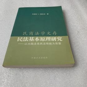 民法基本原理研究:以大陆法系民法传统为背景