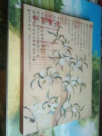 中贸圣佳2013冬季艺术品大型拍卖会:中国古代书画专场