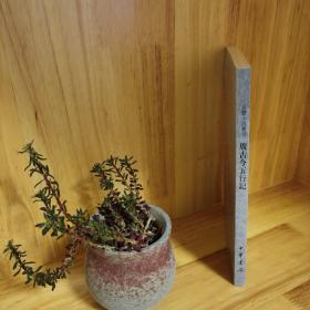 广古今五行记(古体小说丛刊·平装·繁体竖排)