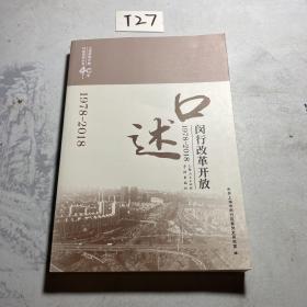 口述闵行改革开放(1978—2018)