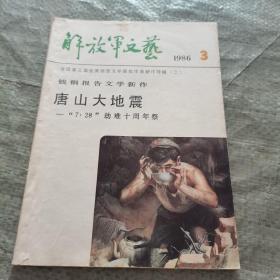 解放军文艺 唐山大地震