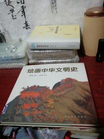 绘画中华文明史 精装版