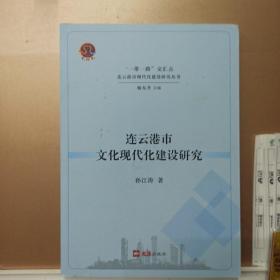 """""""一带一路""""交汇点连云港市现代化建设研究丛书一一连云港市文化现代化建设研究"""