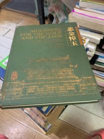 悲金悼玉:上海大观园建筑园林艺术