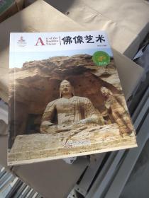 中国红:佛像艺术(名胜古迹篇)