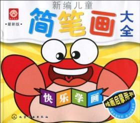 新编儿童简笔画大全(*新版)❤ 稚子文化 (编者) 化学工业出版社9787122089182✔正版全新图书籍Book❤