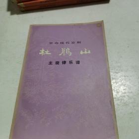 革命现代京剧杜鹃山