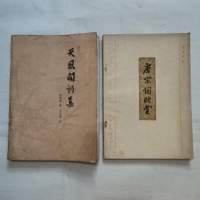 天风阁词集,唐宋词欣赏(夏承焘著,1版1印)