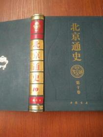 北京通史第十卷