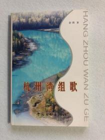 杭州湾组歌(励顺良签名)87-09