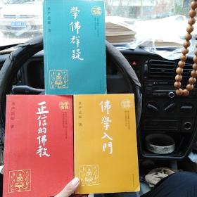 学佛三书~圣严法师 著(佛学入门、正信的佛教、学佛群疑)(门柜4)