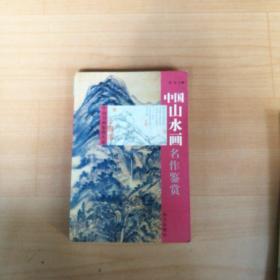 中国书画鉴赏大系,中国山水画名作鉴赏