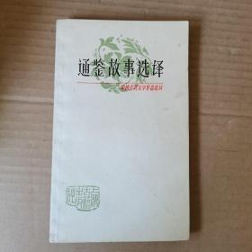 中国古典文学作品选读  通鉴故事选译