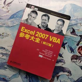 Excel 2007 VBA参考大全