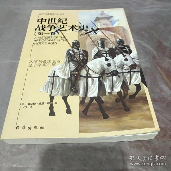中世纪战争艺术史(第一卷)