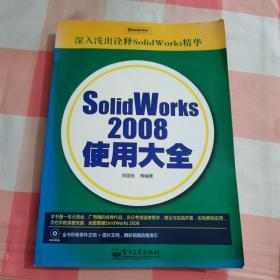 深入浅出诠释SolidWorks精华:SolidWorks2008使用大全(附光盘)【内页干净】