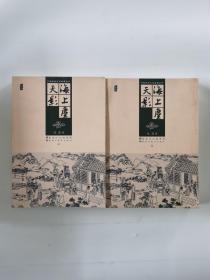 中国古典文学名著丛书:海上尘天影(上下)