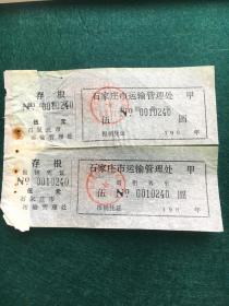 汽车票收藏—-石家庄市运输管理处出租车票(2张)