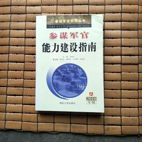 参谋军官能力建设指南(2010年版)