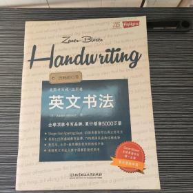 ZB美国书写课:英文书法·流畅的行草·应用卷