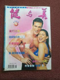 健与美1999 8