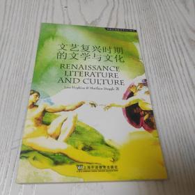 外教社文学入门原版丛书:文艺复兴时期的文学与文化