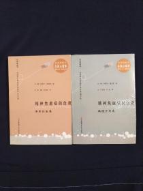 精神焦虑症的自救 演讲访谈卷、病理分析卷两册合售