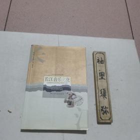长江音乐文化