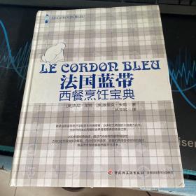 法国蓝带西餐烹饪宝典  精装