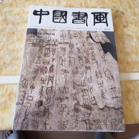 中国书画 2015.4