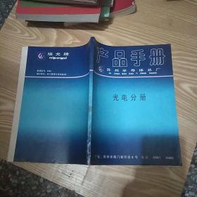 苏州半导本总厂产品手册 光电分册