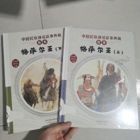 格萨尔王(上下)/中国民族神话故事典藏绘本