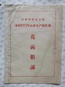 以批林整风为纲夺取1973年农业生产新胜利竟赛倡议(16开