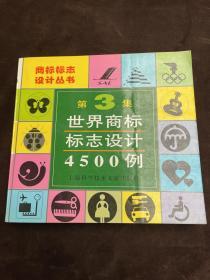 世界商标标志设4500例  第三集