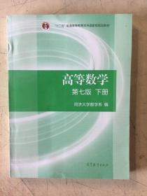 高等数学下册(第七版)