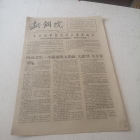 文革报纸 :新钢院1967年,第十七期