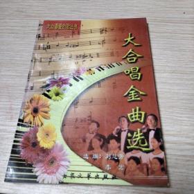 大众喜爱的歌丛书:大合唱金曲选/刘慧芳 选编