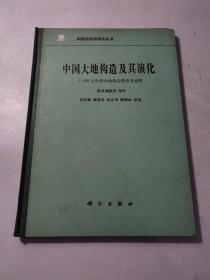 中国大地构造及其演化
