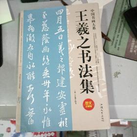 王羲之书法集