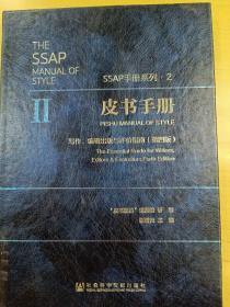 皮书手册:写作、编辑出版与评价指南(第四版)