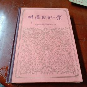《中医妇科学》86年1版1印,精装