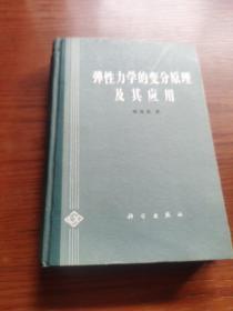 弹性力学的变分原理及其应用【精装本】