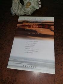 隆起的西部:新疆新世纪优秀纪实文学作品选