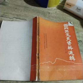 西山区文史资料选辑 第二辑