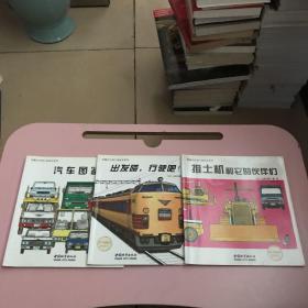 有趣的交通工具绘本系列:(汽车图鉴、出发喽,行驶吧!、推土机和它的伙伴们)【3本合售】【实物拍照现货正版】