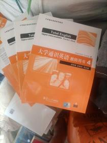 大学通识英语教师用书.4